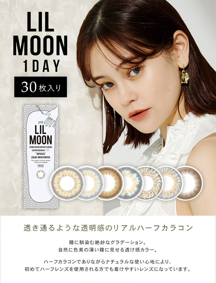 lilmoon1day 10枚入り