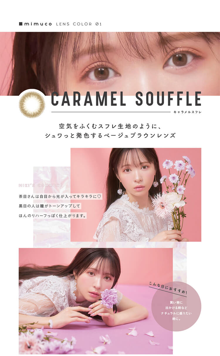 caramelsouffle キャラメルスフレ
